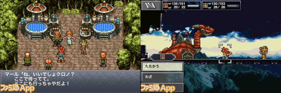 trigger1 Chrono Trigger, o clássico do Super Nintendo, chega para Android