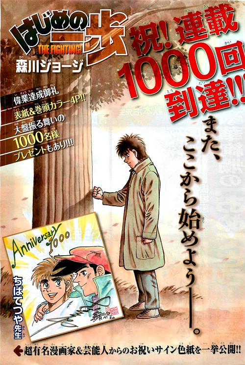 Abaixo ilustração de Chiba Tetsuya, autor de Ashita no Joe, ao lado de Ippo.