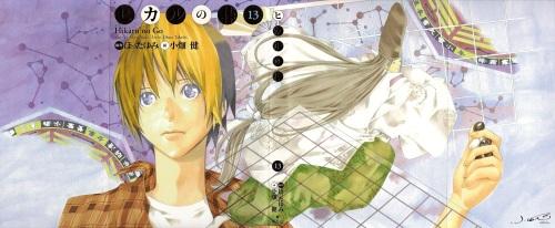 Kanzeban Volume 13