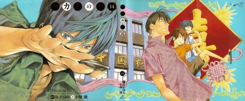 Kanzeban Volume 14