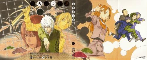 Kanzeban Volume 17
