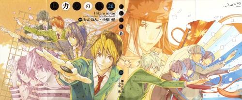Kanzeban Volume 20