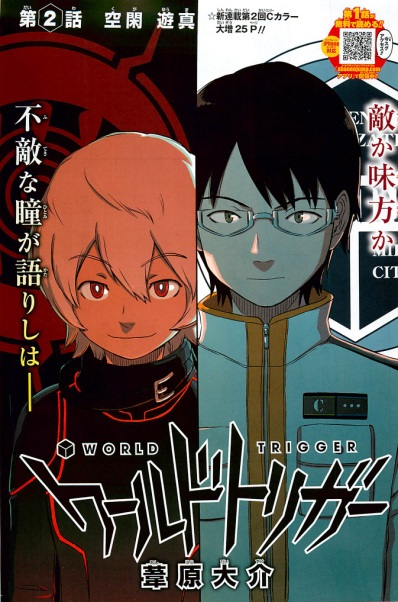 CP1 - World Trigger