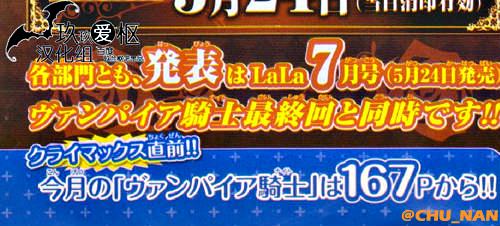 vampire knight manga end