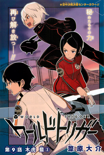 CP2 - World Trigger