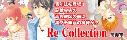 Orange Re Collection Takano Ichigo