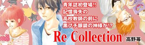 Orange Re Collection Takano Ichigo