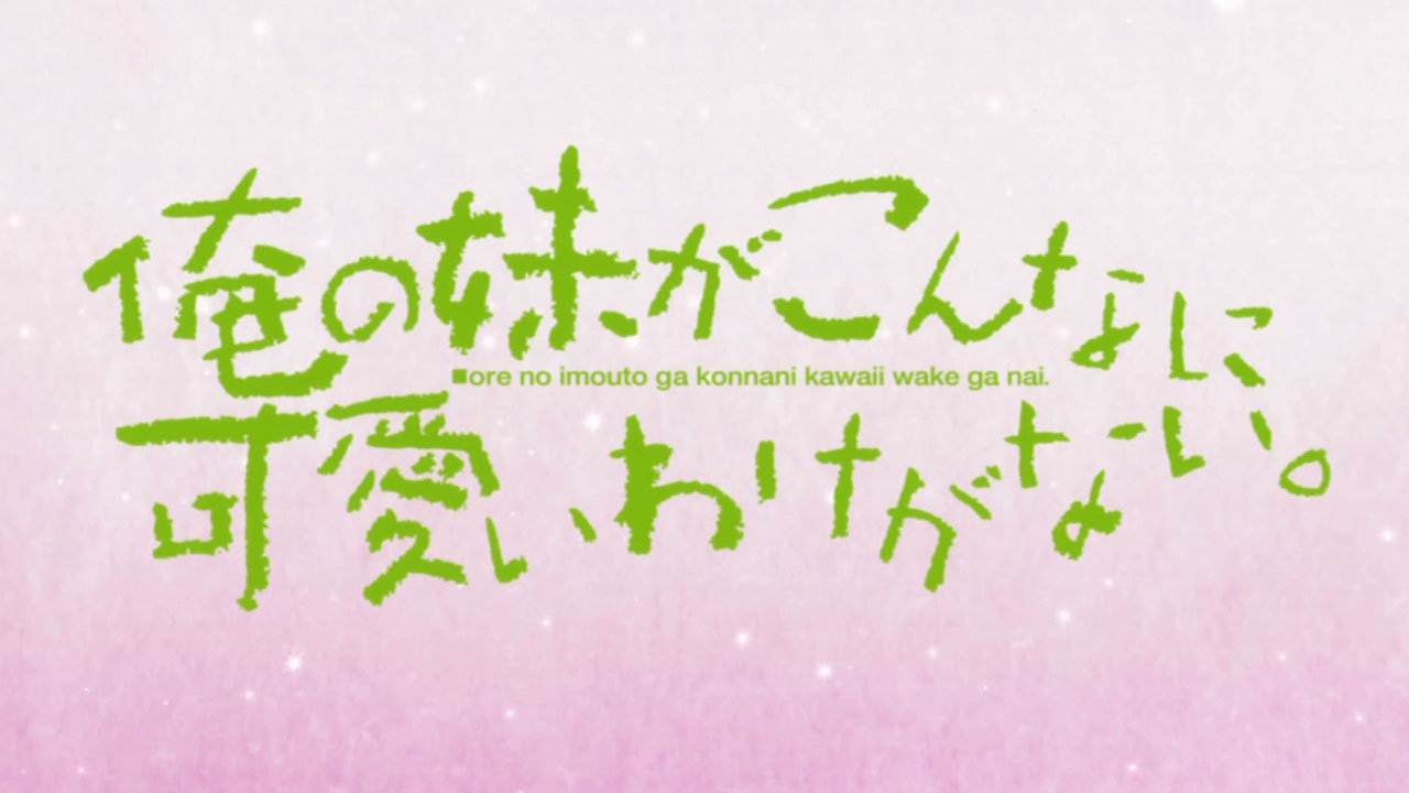 Ore no Imouto ga Konnani Kawaii Wake ga Nai