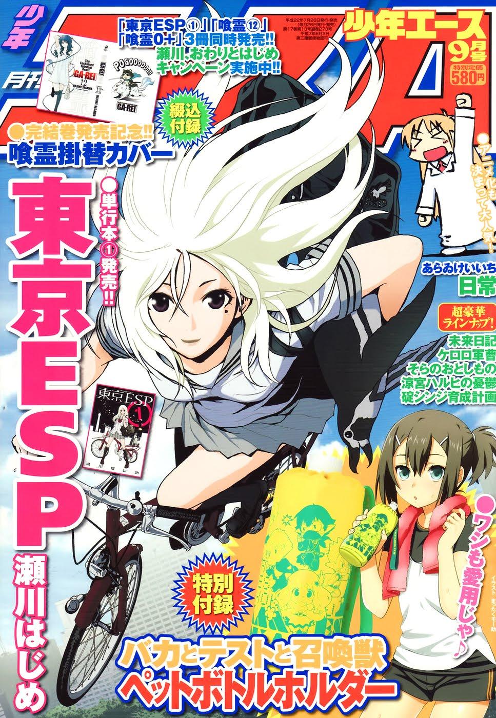 Tokyo ESP capa de uma edição da Shounen Ace.