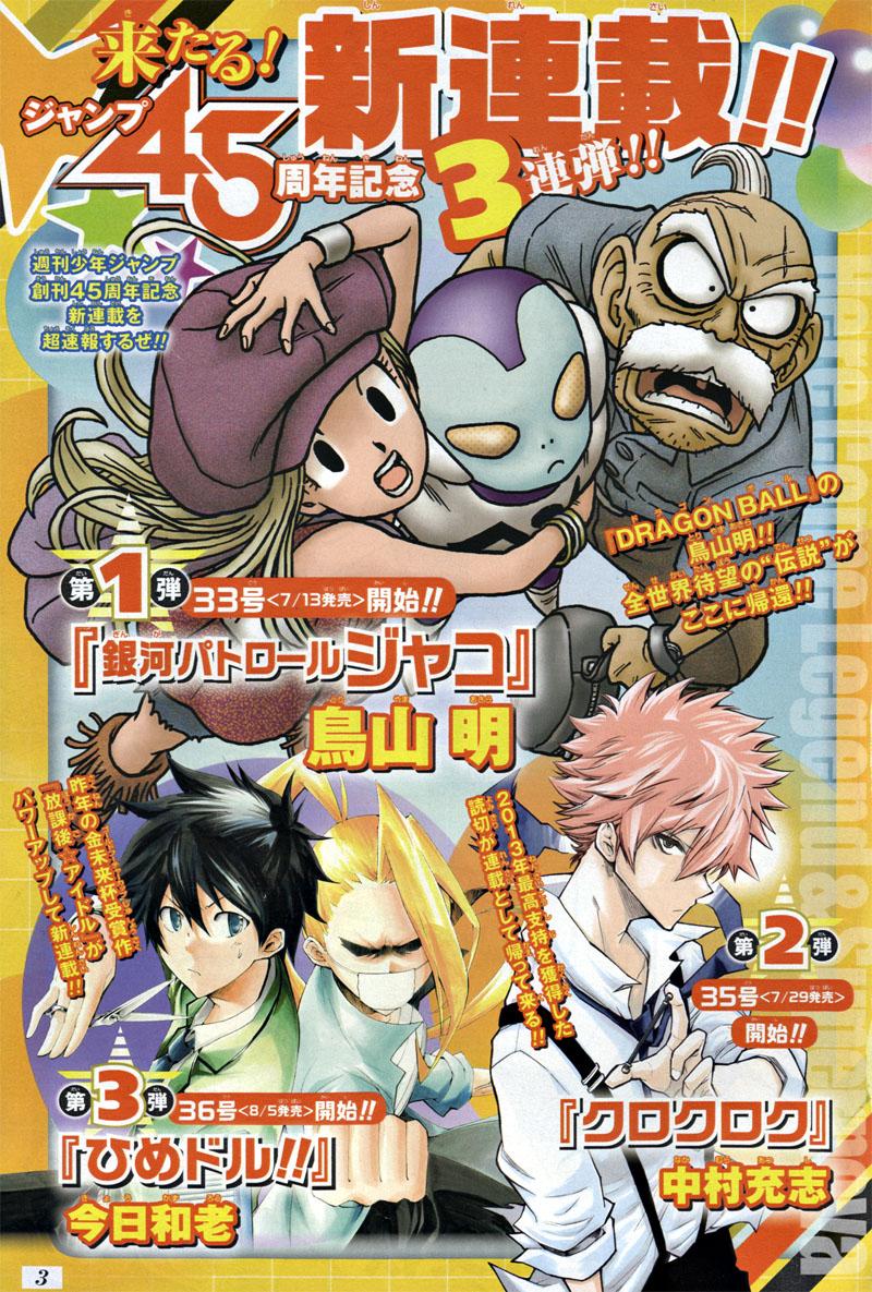 Nova série de Akira Toriyama e novos mangás na Shounen Jump