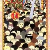 Gag Manga Biyori 14