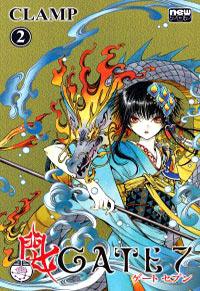 Gate 7 volume 2