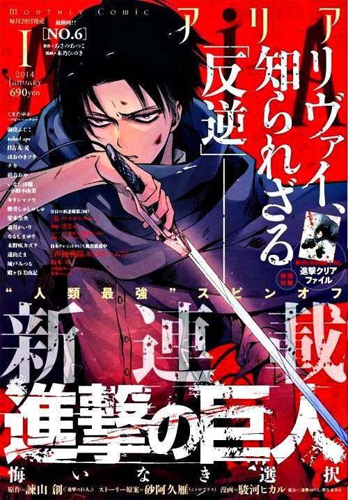 Novo mangá SHOUJO de Shingeki no Kyojin faz a revista ARIA decolar   Aria-shingeki-capa