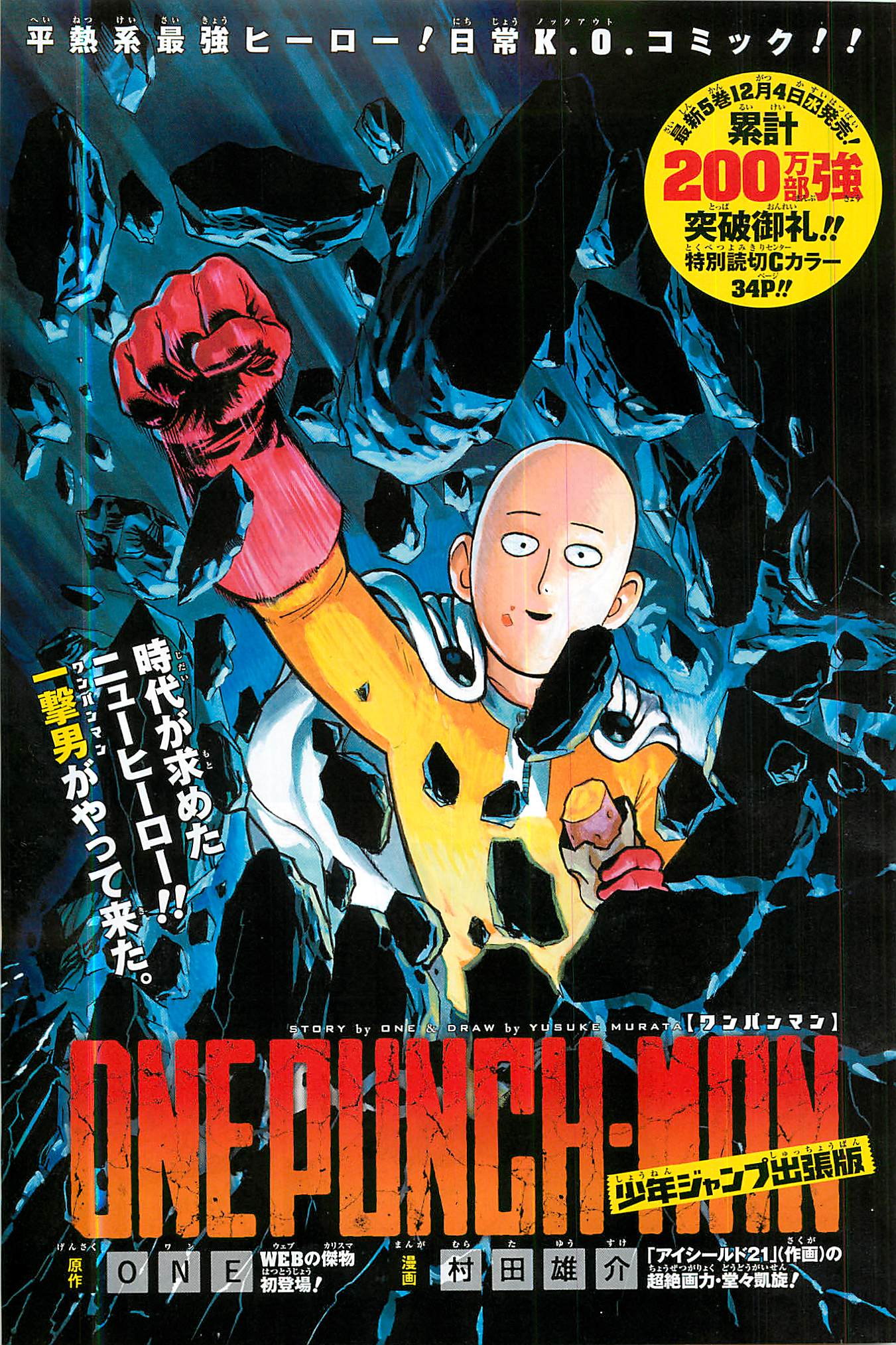 One Punch 200