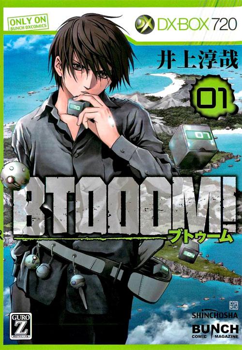 btoooom1