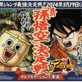 Shibuya Station Posters J-Stars Victory (1)
