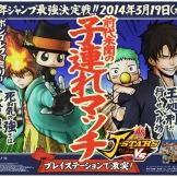Shibuya Station Posters J-Stars Victory (10)