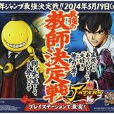 Shibuya Station Posters J-Stars Victory (11)