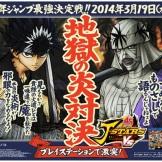 Shibuya Station Posters J-Stars Victory (12)