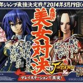 Shibuya Station Posters J-Stars Victory (13)
