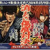 Shibuya Station Posters J-Stars Victory (15)