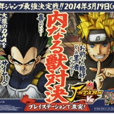 Shibuya Station Posters J-Stars Victory (16)