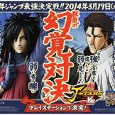 Shibuya Station Posters J-Stars Victory (17)