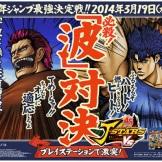 Shibuya Station Posters J-Stars Victory (18)