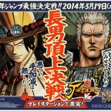 Shibuya Station Posters J-Stars Victory (2)