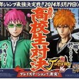 Shibuya Station Posters J-Stars Victory (20)