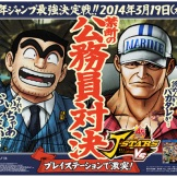 Shibuya Station Posters J-Stars Victory (3)