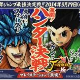 Shibuya Station Posters J-Stars Victory (5)