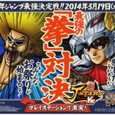 Shibuya Station Posters J-Stars Victory (6)