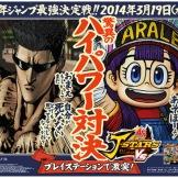 Shibuya Station Posters J-Stars Victory (7)