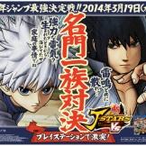 Shibuya Station Posters J-Stars Victory (8)