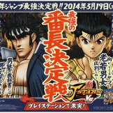 Shibuya Station Posters J-Stars Victory (9)