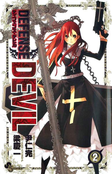 The Conductor e Defense Devil, novos mangás da editora Panini Defense-devil-volume-2