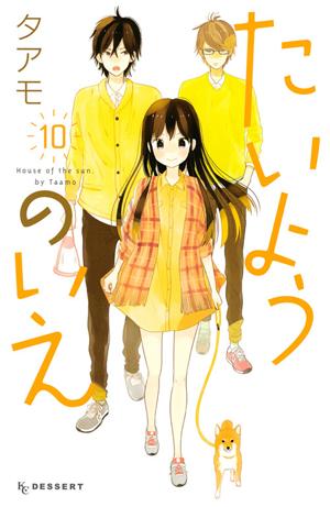 Conheça os mangás vencedores do 38th Kodansha Awards Taiyou-no-ie-10