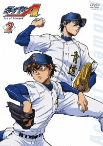 Diamond no Ace vol02