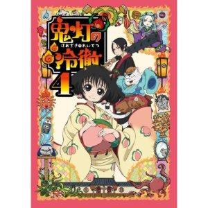 Hoozuki no Reitetsu vol04