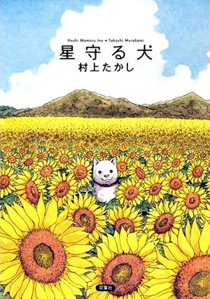 Hoshi Mamoru Inu