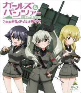 Garupan OVA