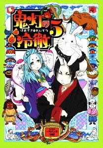 Hoozuki vol 5
