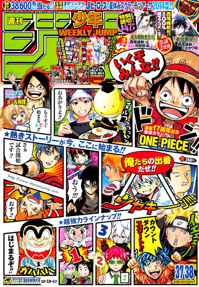 Shonen Jump 37 38 2014 Cover