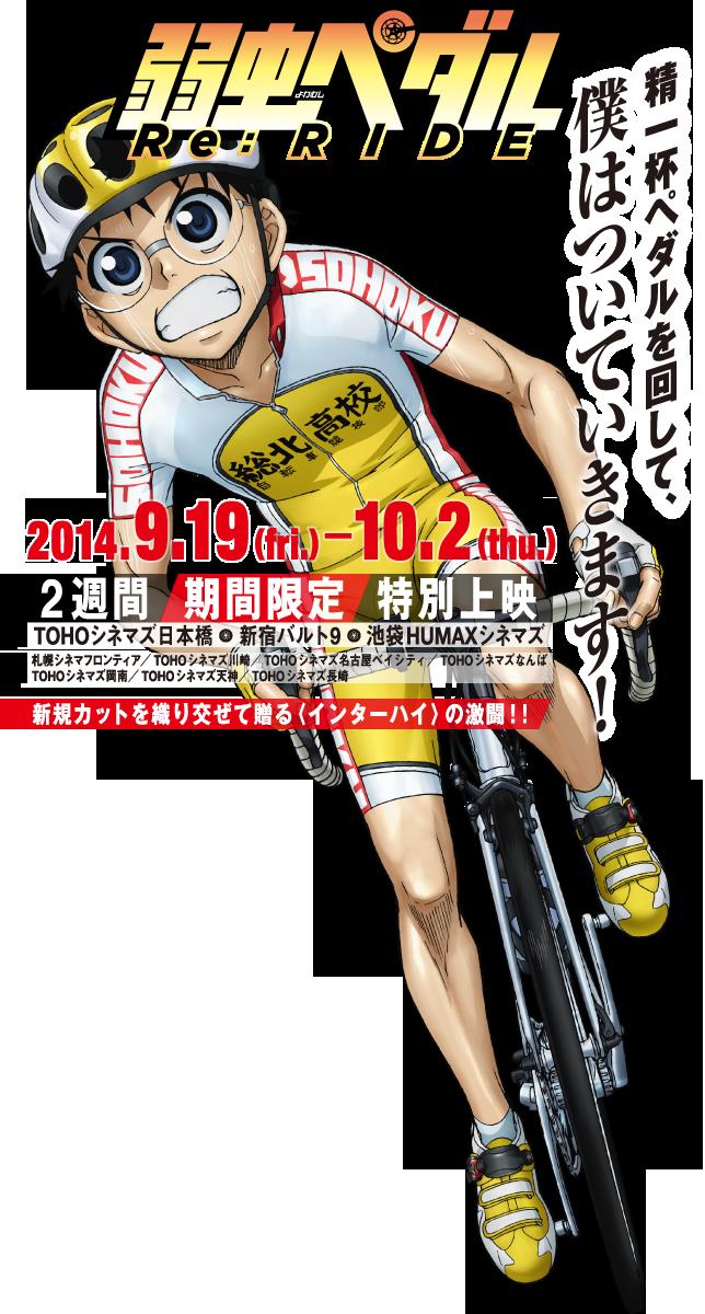 Yowamushi Pedal Filme