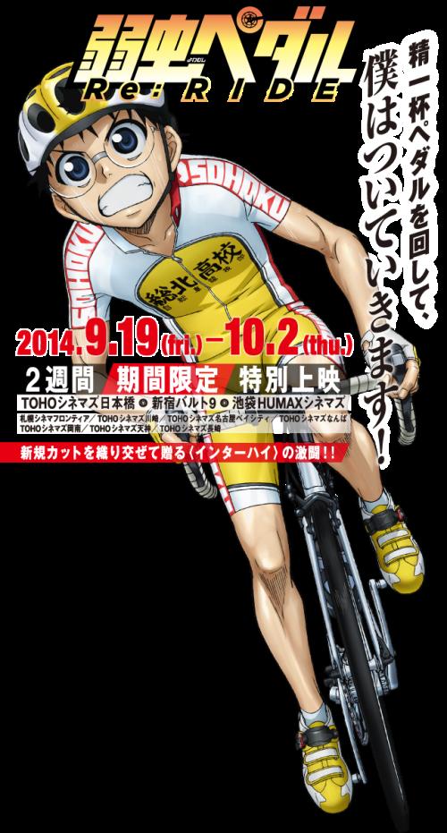 Filme e detalhes da segunda temporada de Yowamushi Pedal Yowamushi-pedal-filme