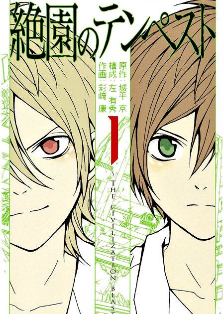 Zetsuen no Tempest Volume 1 JBC