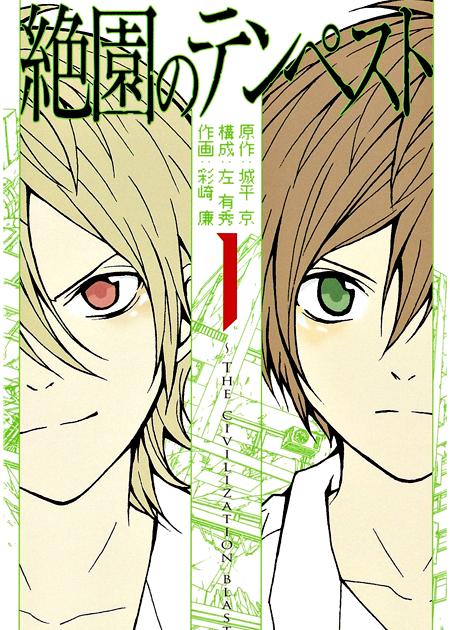 Zetsuen no Tempest Volume 1 JBC