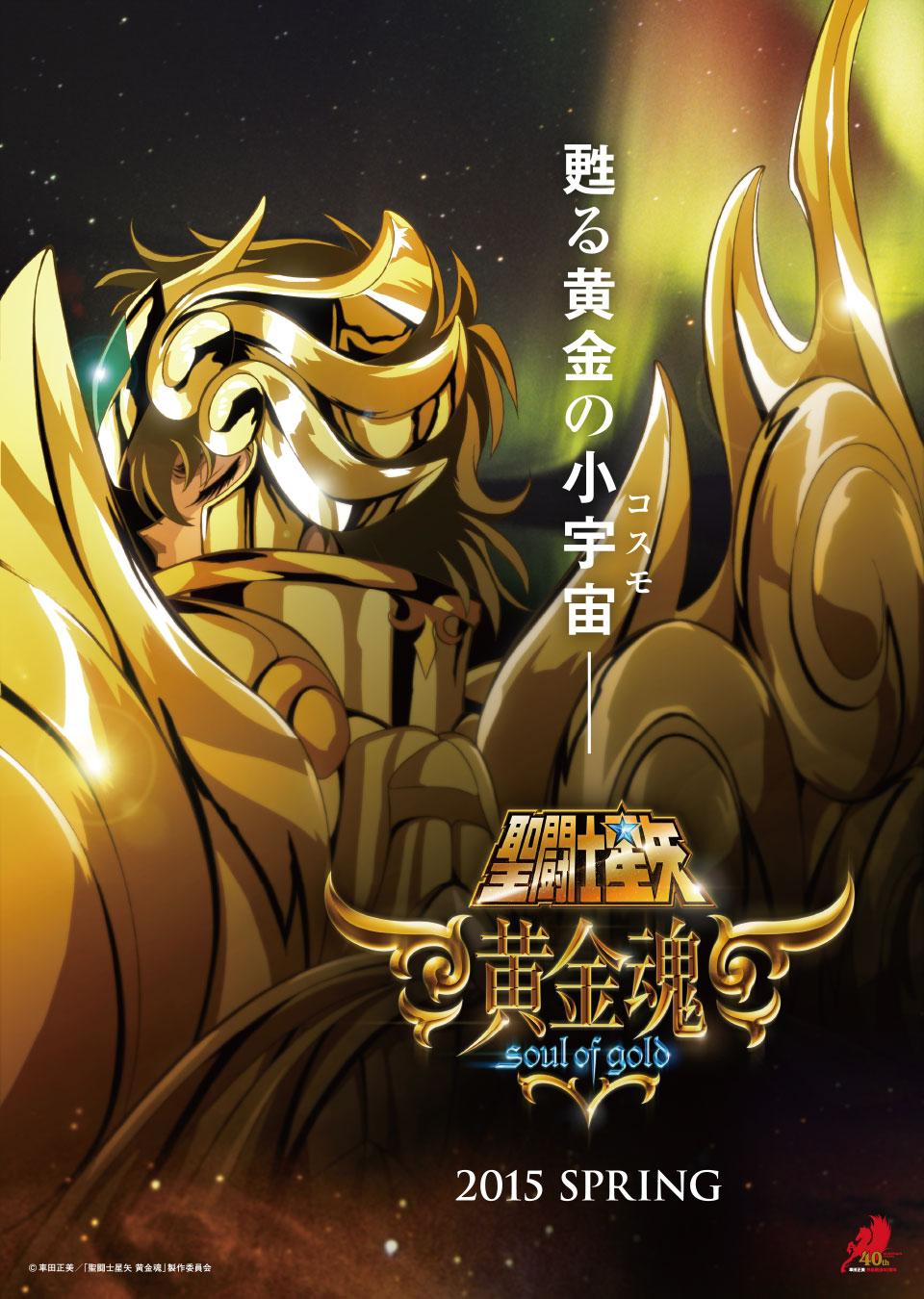 Saint-Seiya-Soul-of-Gold-anime-2015