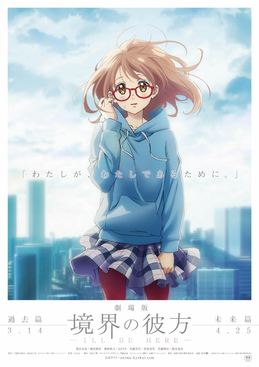Kyoukai no Kanata Poster